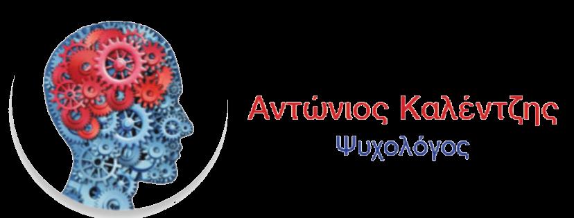 Αντώνιος Καλέντζης – Ψυχολόγοι Πατρα – Ψυχολογος Πατρα