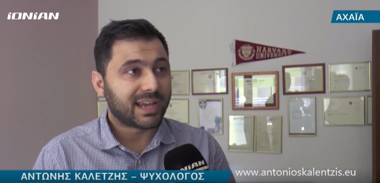 Πανελλαδικές εξετάσεις 2019 – Ionian TV
